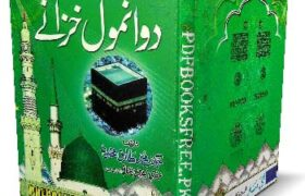 2 Anmol Khazane By Hakeem Muhammad Tariq Mahmood Pdf Free Download