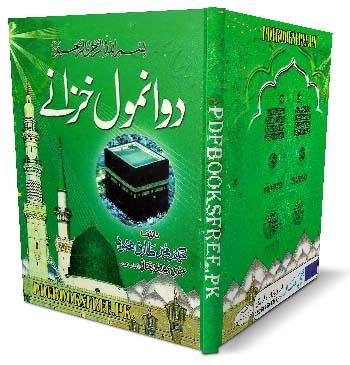 2 Anmol Khazane By Hakeem Muhammad Tariq Mahmood Pdf Free Download
