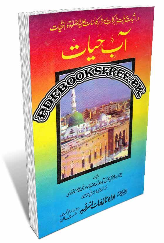 Aab-e-Hayat By Maulana Muhammad Qasim Nanotvi Pdf Free Download