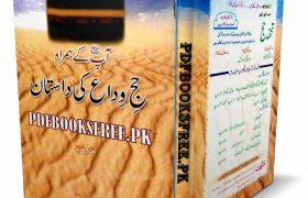Aap Sallallahu Alaihi Wasallam Ke Humrah Hajj-e-Widaa Ki Dastaan By Khuram Murad Pdf Free Download