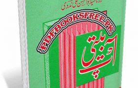 Aap Beeti By Maulana Abdul Majid Daryabadi Pdf Free Download