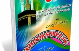 Ahkam e Hajj By Mufti Muhammad Shafi Usmani Pdf Free Download