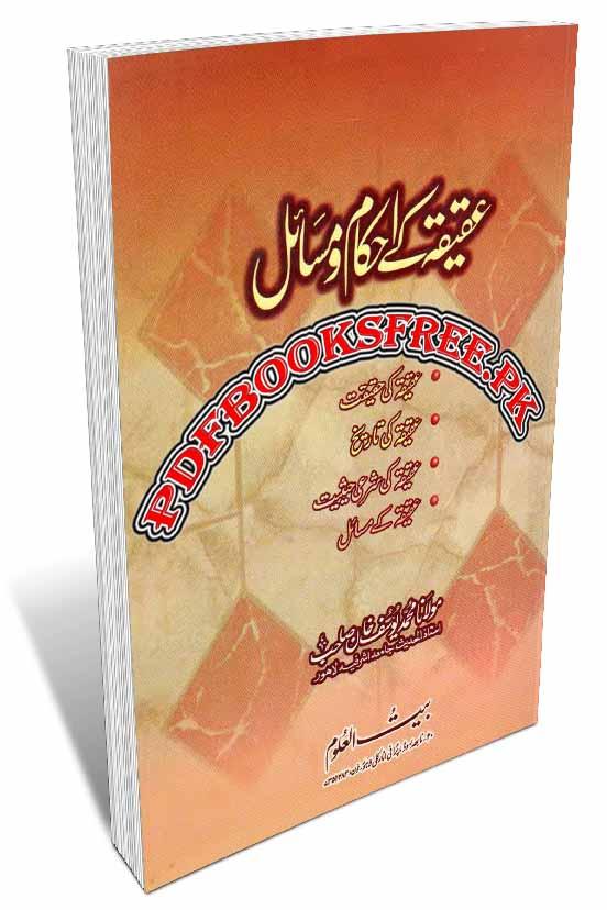 Aqeeqah Kay Ahkam-o-Masail By Maulana Muhammad Yusuf Khan Pdf Free Download