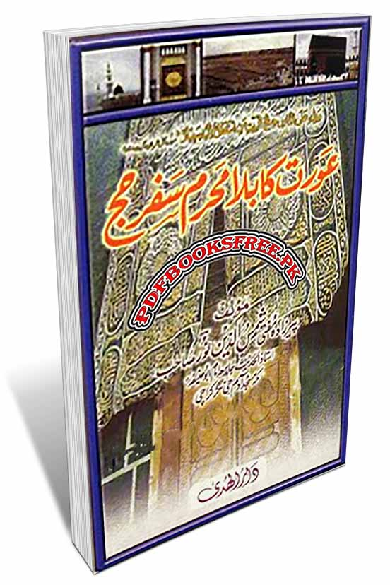 Aurat Ka Bila Mahram Safar-e-Hajj By Mufti Shams Uddin Noor Pdf Free Download