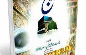Fazail e Hajj By Maulana Muhammad Zakariyya Kandahlawi Pdf Free Download