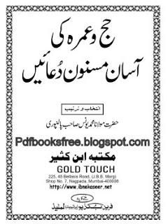 Hajj-o-Umrah Ki Masnoon Duain Pdf Free Download
