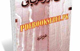 Hajj Aur Qurbani By Khurram Murad Pdf Free Download
