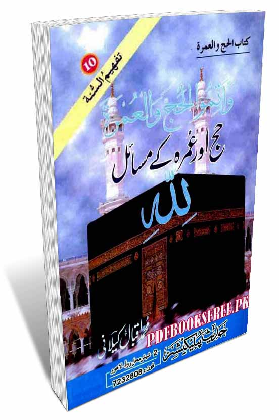 Hajj Aur Umrah Ke Masail By Muhammad Iqbal Kilani Pdf Free Download