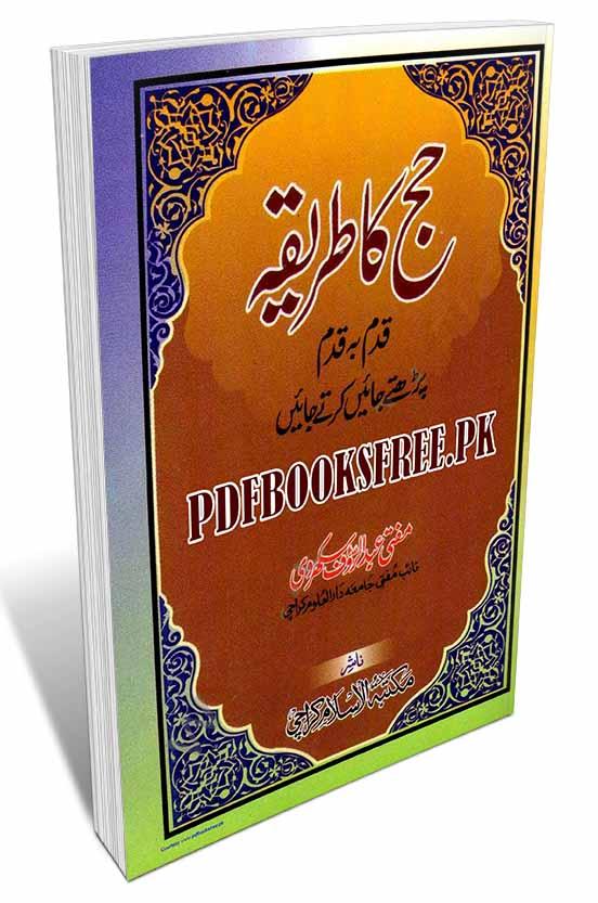 Hajj Ka Tariqa By Mufti Abdur Rauf Sakharvi Pdf Free Download
