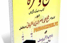 Hajj o Umrah By Sheikh Muhammad Nasiruddin Albani Pdf Free Download