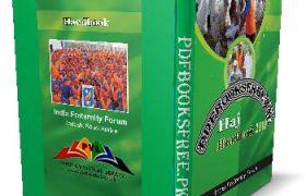 Hajj Hand Book 2010 India Pdf Free Download