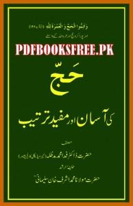 Hajj Ki Aasan Aur Mufeed Tarteeb By Dr. Fida Muhammad