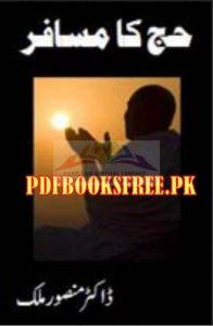 Hajj Ka Musafir By Dr. Malik Mansoor Ahmad