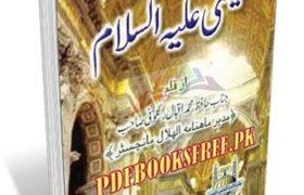 Hazrat Isa a.s By Hafiz Muhammad Iqbal Pdf Free Download