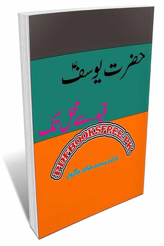 Hazrat Yousaf a.s By Dr. Muhammad Tahir Jagrol Pdf Free Download
