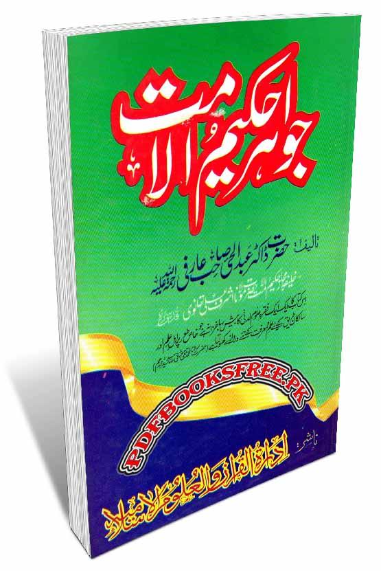 Jawahir-e-Hakeem-ul-Ummat (r.a) By Dr Abdul Hai Arifi Pdf Free Download