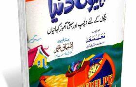 Kahanion Ki Dunya By Ishtiaq Ahmad Pdf Free Download