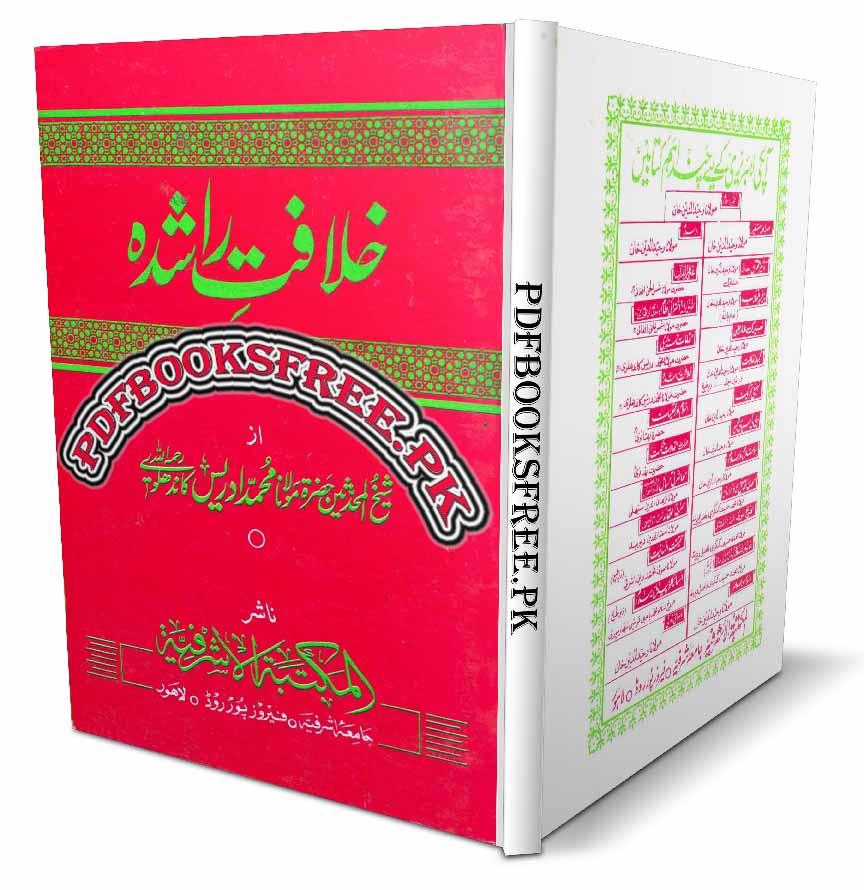 Khilafat e Rashida By Maulana Muhammad Idrees Kandhalvi Pdf Free Download