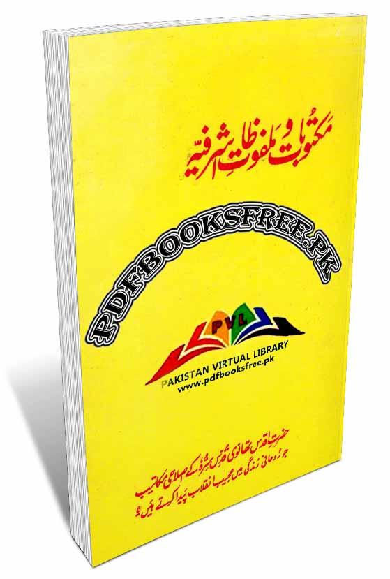 Maktoobat-o-Malfoozat-e-Ashrafiya By Maulana Muhammad Shareef Pdf Free Download