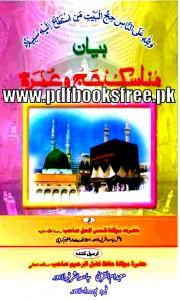 Manasik e Hajj o Umrah In Urdu By Maulana Shams-ul-Haq