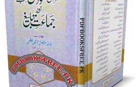Mufti Mehmood Hasan Gangohi (r.a) Aur Jamat-e-Tableegh By Maulana Fazlur Rahman Azmi Pdf Free Download