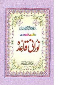 Noorani Qaida Rageen Tajweedi Urdu