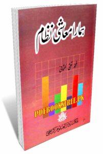 Our Economic System: Hamaara Maashi Nizam By Mufti Taqi Usmani Pdf Free Download