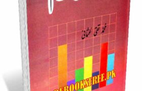 Our Economic System: Hamaara Maashi Nizam By Mufti Taqi Usmani Pdf Free Download