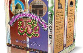 Rafiq-e-Hajj By Mufti Muhammad Rafi Usmani Pdf Free Download