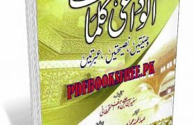 Rasulullah (s.a.w) Ki Alwidai Kalmaat By Saeed Bin Ali Bin Wahaf Pdf Free Download