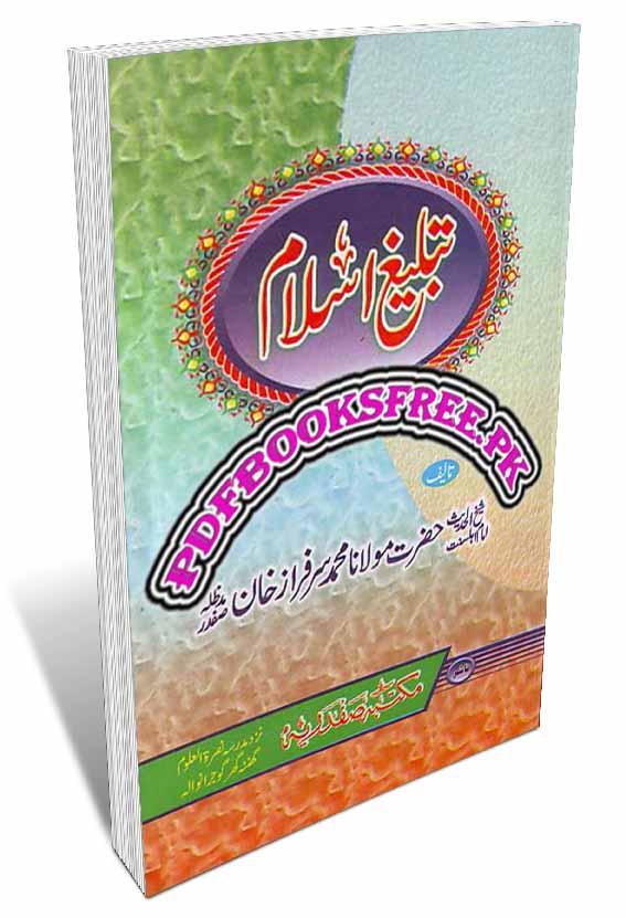 Tableegh-e-Islam by Maulana Sarfraz Khan Safdar Pdf Free Download