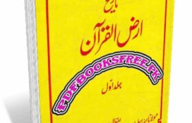 Tareekh Arzul Quran By Maulana Syed Sulaiman Nadvi Pdf Free Download