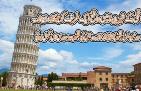 The Leaning Tower of Pisa in Urdu