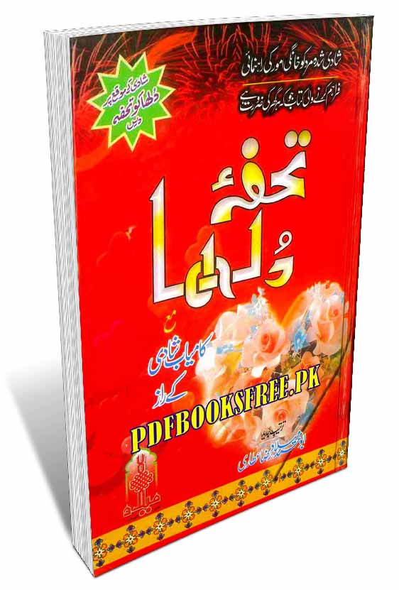Tuhfa-e-Dulha by Abu Muhammad Milad Attari Pdf Free Download