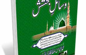 Wasail e Bakhshish By Maulana Muhammad Ilyas Attar Qadri Pdf Free Download