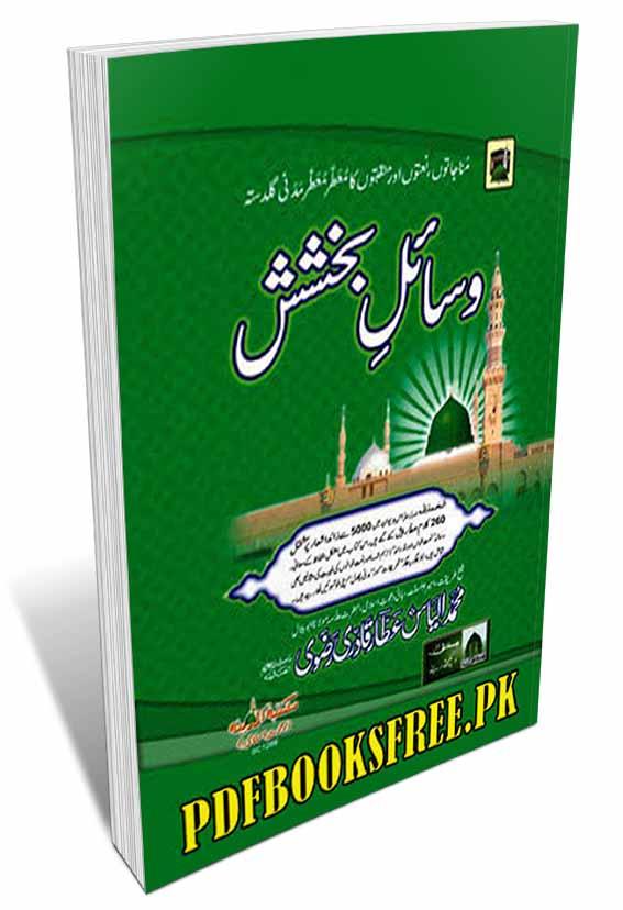 Wasail e Bakhshish By Maulana Muhammad Ilyas Attar Qadri Pdf Free Download