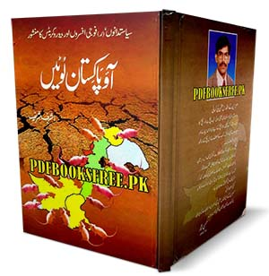Aao Pakistan Lootain Book By Ashraf Sharif Pdf Free Download