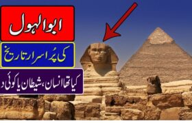 The Great Sphinx - Abul Hol Ka Mujassima