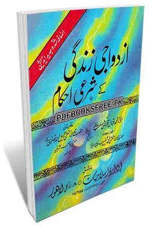 Azdawaji Zindagi Ke Sharai Ahkaam By Maulana Muhammad Iqbal Qureshi Pdf Free Download