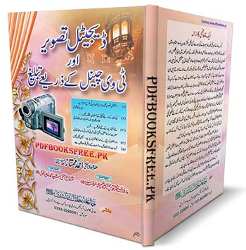 Digital Tasveer Aur TV Channel Ke Zariye Tableegh By Mufti Ahmad Mumtaz