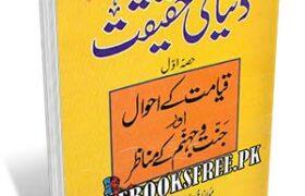 Dunya Ki Haqeeqat By Maulana Muhammad Yousaf Ludhyanvi Pdf Free Download