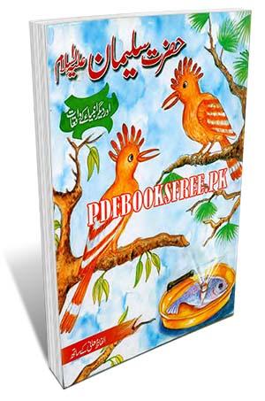Hazrat Suleman a.s By Safdar Shaheen Pdf Free Download