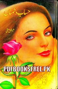 Hisab e Dushmana By Aleem ul Haq Haqi Pdf Free Download