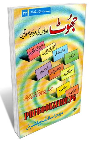 Jhoot Aur Us Ki Murawwaja Sooraten By Mufti Taqi Usmani Pdf Free Download