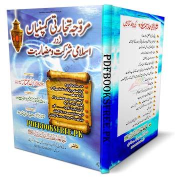 Murawwajah Tijarati Companiyan Aur Islami Shirkat o Muzarbat By Mufti Ahmad Mumtaz Pdf Free Download