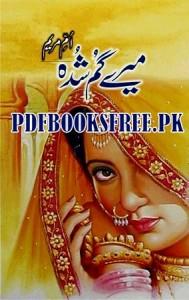 Meray Gumshuda Novel by Umme Maryam Pdf Free Download