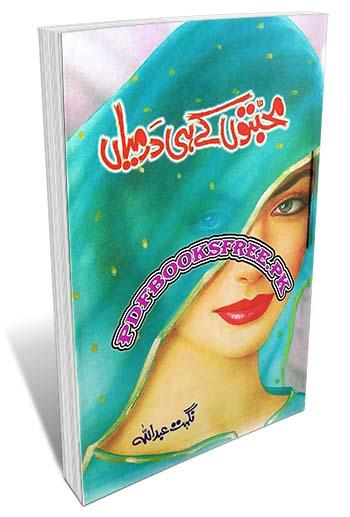 Muhabbaton Ke Hi Darmiyan Novel By Nigat Abdullah Pdf Free Download