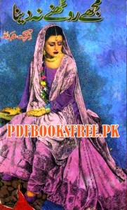 Mujhe Roothni Na Dena By Nighat Abdullah