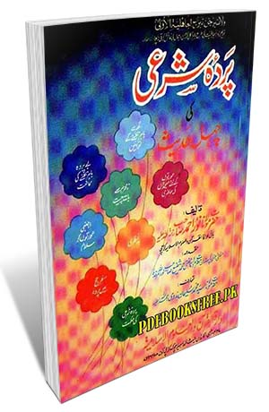 Parda e Sharai By Noor Ahmad Pdf Free Download