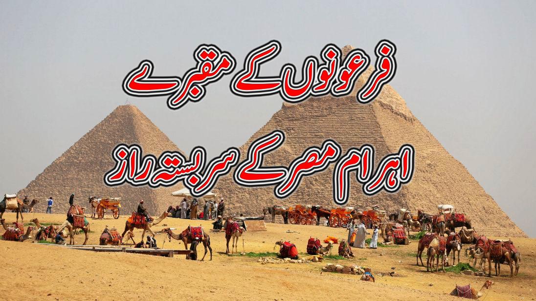 Pyramids of Egypt - Ahram e Misr Ke Sarbasta Raaz
